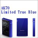 【iriver】AK70の1000台限定新色など発売されているが売れ行きはどうだろう