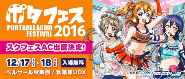 banner_20161202