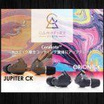 CampfireAudioのORIONとJUPITERのCKモデルが発売!!音質などの変化はあるのか!!