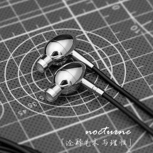 2016オリジナルmoondropノクターンbaドライブユニットで耳イヤホンdiyハイファイdjイヤホンヘッドセットバランスアーマチュアイヤホン