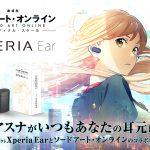 SAOのアスナが音声アシスタントになってくれるプラグインが販売!ユイverがないことに悲しみの声多数
