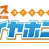 アキバ大好き祭り2017冬でポタフェスが開催!限定セールなども予定