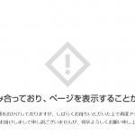 eイヤホンの公式サイトが丸1日以上のサーバーダウン!?サーバーの貧弱さが浮き彫りに