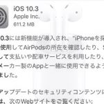 AirPodsを無くしても安心!iOS10.3でAirPodsを探す新機能追加!!