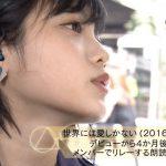 欅坂46 平手友梨奈(てち)のイヤホンはSHURE SE215speだった。SONY涙目