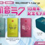 初音ミク10周年記念、ミクデザインのwalkmanとスピーカーが発売!巡音ルカ、鏡音リン・レンモデルも