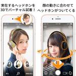 e☆イヤホンの斬新な新サービス、スマホでヘッドホンやイヤホンの試着が出来る?
