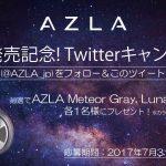 AZLAの発売日が決定!RTキャンペーンも開催!!これは応募するしかねええええええ!!!