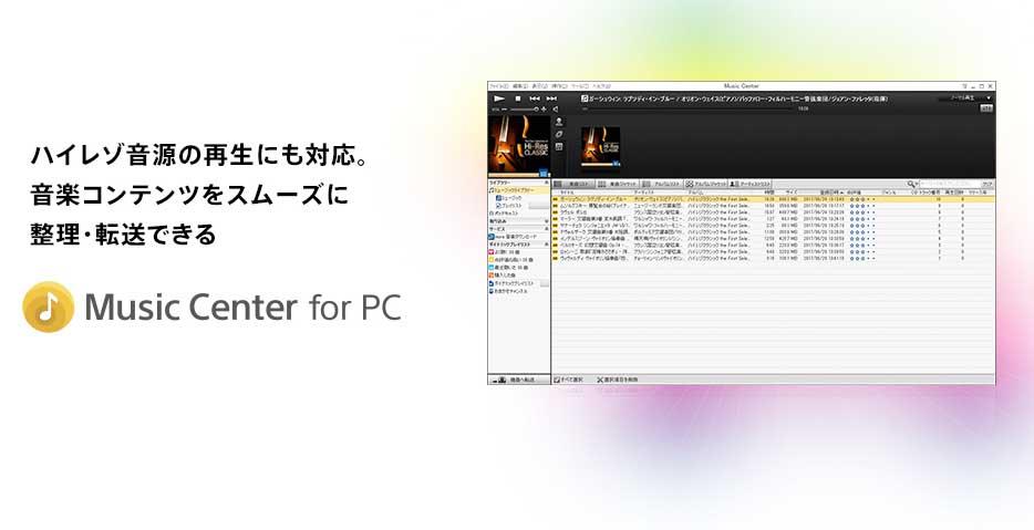 SONYの新音楽再生アプリ「Music Center for PC」はMedia GoやXアプリから ...