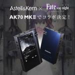 AK70 MKIIとFate劇場版コラボ決定!!コラボ内容は随時公開予定
