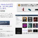 【ソニー】「Media Go」12月末で終了に。半ば強制的に新サービスへの移行を促す