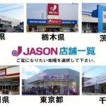 【JASON】ジェーソンでイヤホンが安く買えるらしい eイヤホンも涙目