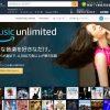 【音楽】「Amazon Music Unlimited」開始、Echoユーザーは月額380円。4千万曲以上聴き放題