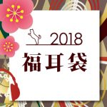 e☆イヤホン、福耳袋2018の詳細を発表!高級機を詰め合わせた100万円袋も!?