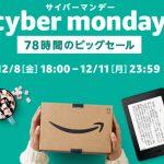 Amazon年末のビッグセール「サイバーマンデーセール」、2日目に突入したけど状況はどうだろう