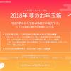 2018年ヨドバシ福袋の結果は? オーディオ系もかなり豪華な中身だった!!