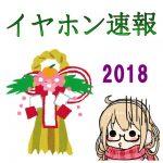【2018年】あけましておめでとうございます!