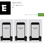 アンドロイド版の EARIN M-2用アプリが先行リリース! これはいよいよ発売されるのか・・・