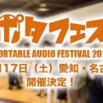 【ポタフェス愛知・名古屋】注目の製品が多数展示! 画像、感想まとめ