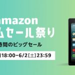 Amazonタイムセール祭りが開催中! 6月2日まで様々な製品がセール価格で販売されるぞ!!