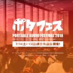今週末はポタフェス2018in秋葉原!!出展情報簡易まとめ