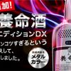 養命酒と会話できるスマートスピーカー「AI養命酒」にメタルエディション追加!!