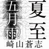 Youtubeで大人気!! 崎山蒼志「夏至 / 五月雨」iTunesやmoraで配信開始!! なんとハイレゾ版も