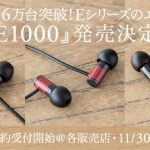 【ヘッドホン祭】final、Eシリーズ最安モデル「E1000」発表! 来年には「E8000」も出るらしい・・・