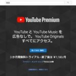 広告なし視聴できる「YouTube Premium」みんなの反応は?