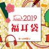 【eイヤホン福耳袋】2019店舗販売についての紹介、今年も魅力的な福耳袋が多数!