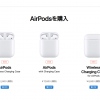 Apple、ついに新型AirPodsを発表。しかし目新しい進化はなし・・・?