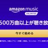 なんとAmazonが「ハイレゾ」音楽ストリーミングサービス開始!?