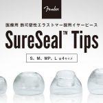 Fenderから体温で変形するイヤーピース「SureSeal Tips」が発売! かなり評判が良さそう!